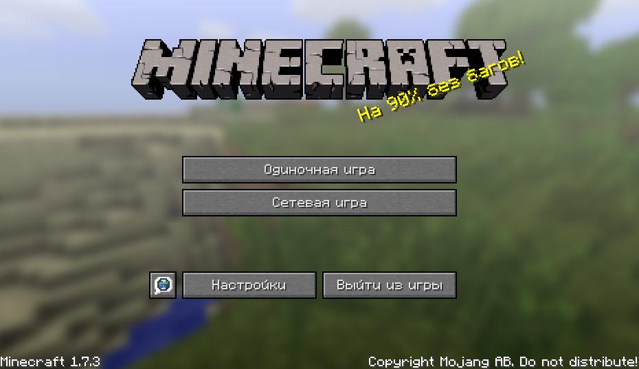 Майнкрафт 1.7.10 скачать торрент бесплатно на русском ...