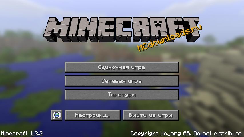 Русификатор для minecraft 1 3 2 добавляет
