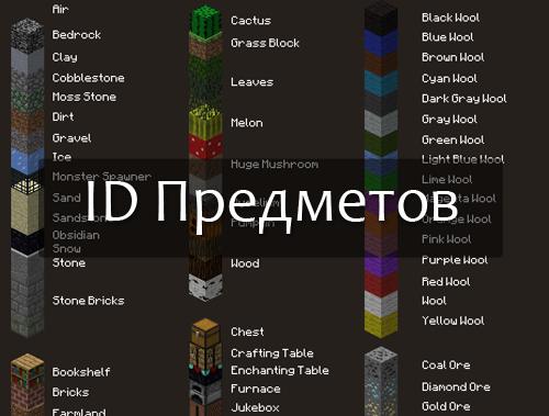 название всех предметов майнкрафт #10